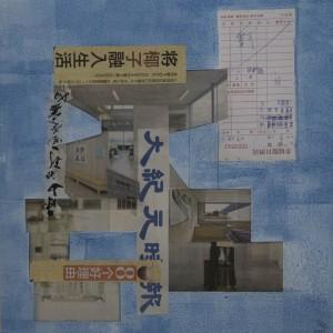 """"""" Lifestyle """", 40 x 40 cm, Collage und Acryl auf Papier"""